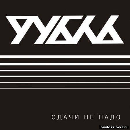 песни легенды русский рок